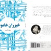 VahidZ_Book_Cover
