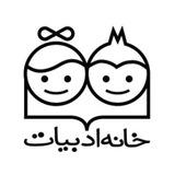 Khaneye Adabiyat - خانه ادبیات