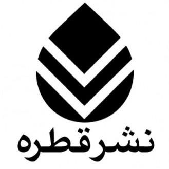 Ghatreh - قطره