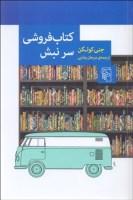 The Bookshop on the Shore: A Novel  کتابفروشی سر نبش