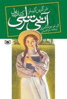 The Anne of Green Gables  آنی شرلی در گرین گیبلز
