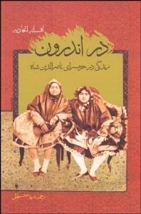 Inside of Life in Nasser al-Din Shah Haram