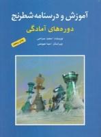 Chess Tutorial – Preparatory Courses آموزش و درسنامه شطرنج – دوره های آمادگی