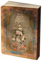Rubaiyat of Omar Khayyam (5 languages) دیوان خیام به خط احمد فلسفی (۵ زبانه) جلد پارچهای
