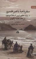 Travelogue of Nasser Khosrow سفرنامه ناصر خسرو