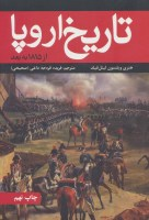 History of Europe from 1815 onwards تاریخ اروپا از 1815 به بعد