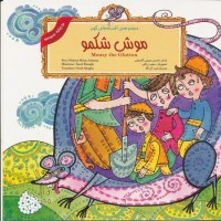 Mousy the Glutton (Persian Folktales) موش شکمو – از مجموعه افسانههای کهن