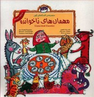 Uninvited Guests (Persian Folktales) مهمانهای ناخوانده – از مجموعه افسانههای کهن