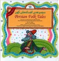 Persian Folk Tales – 12 Vol. in single book  مجموعه افسانههای کهن – ۱۲ داستان در یک کتاب