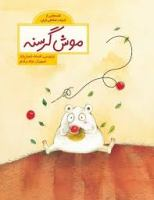 The Hungry Mouseموش گرسنه