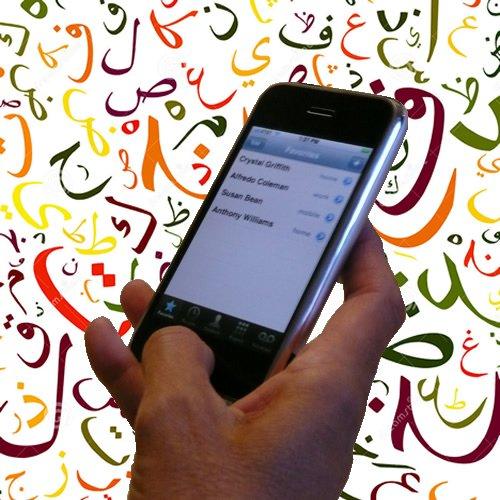 Cuidado! Un simple mensaje de texto en árabe o chino puede bloquear el iPhone!