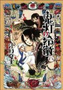 Hoozuki no Reitetsu 8 pandatoryu