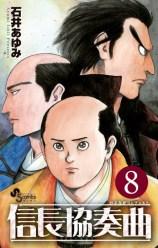 Nobunaga concerto 8 pandatoryu