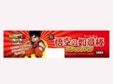 Goku's Nyoibo (Power Pole) stick bread