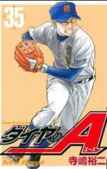 Ace of Diamond 35