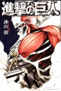 Attack on Titan 03 - visite pandatoryu