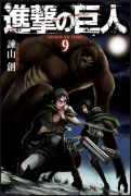 Attack on Titan 09 - visite pandatoryu