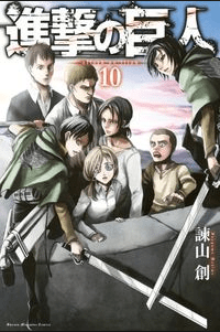Attack on Titan 10 - visite pandatoryu