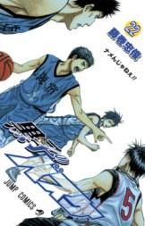 kuroko no basket 22 - visite pandatoryu
