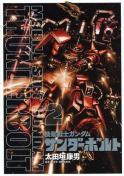 Mobile Suit Gundam Thunderbolt 02 - visite pandatoryu