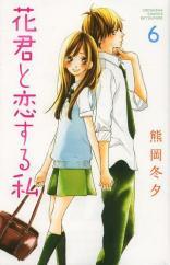 Hanagimi to Koisuru Watashi 6 - visite pandatoryu