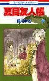 Natsume s Book of Friends 16 - visite pandatoryu