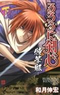 Rurouni Kenshin Restoration 2 - visite pandatoryu