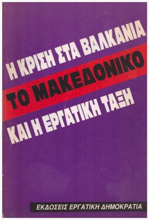 https://i2.wp.com/pandiera.gr/uploads/uploads/2018/02/OSE-1992-Makedoniko-292x430.jpg