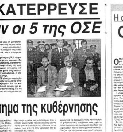 https://i2.wp.com/pandiera.gr/uploads/uploads/2018/02/OSE-5-makedoniko-401x430.jpg