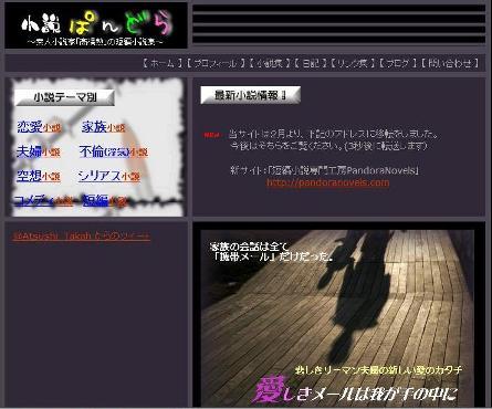 高橋熱旧サイト