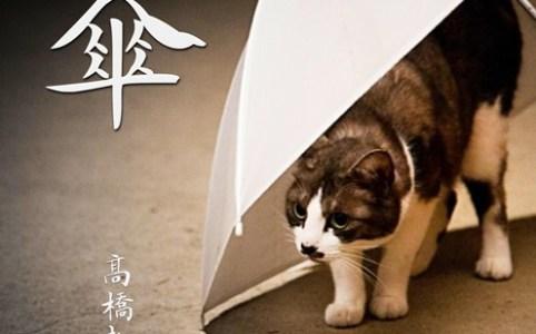 超短編小説「傘」
