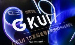 gkui19-geely-1