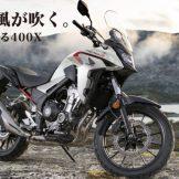 honda-cb400x-2020-jepun-4