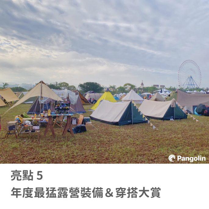 2020 camp de amigo 露營