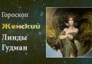 Женский гороскоп Линды Гудман