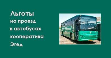 Льготы на проезд в автобусах кооператива «Эгед»
