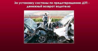 За установку системы по предотвращению ДТП — денежный возврат водителю