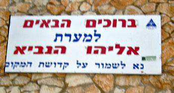 Пещера Илии(Элиягу)
