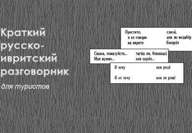 Краткий русско-ивритский разговорник для туристов