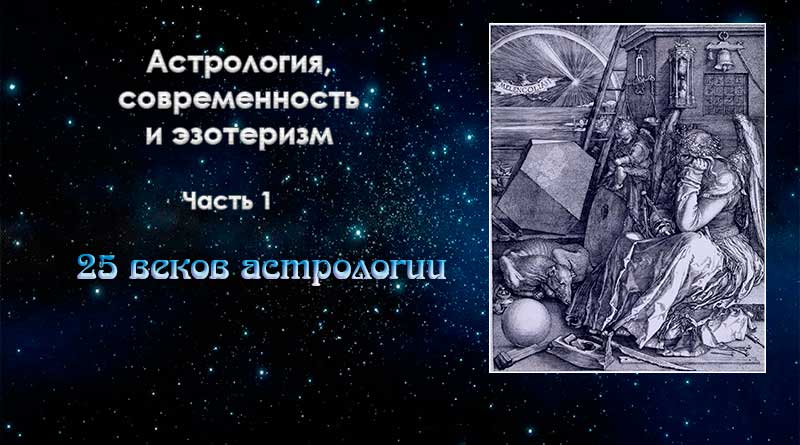 Астрология, современность и эзотеризм. Часть1. 25 веков астрологии.