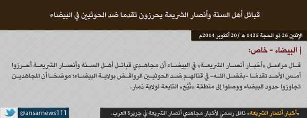 serangan anshar syariah ke hotsi 2