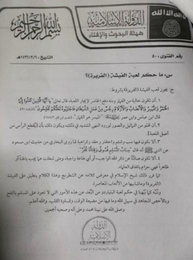 Islamic State terbitkan fatwa hukum bermain foosball (sepak bola meja)