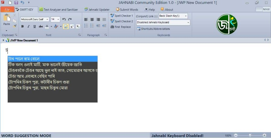 Jahnabi-screenshot
