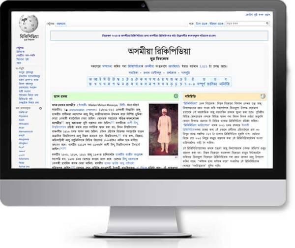 iMac-assamese wikipedia