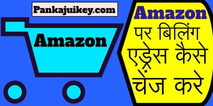 How to change billing address in amazon