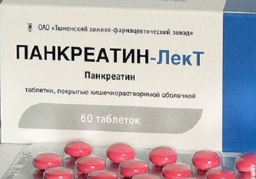 Панкреатин лект инструкция по применению