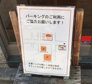 吉田パンの駐車場案内
