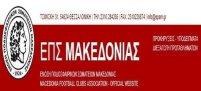 Αποτελέσματα αγώνων ΕΠΣ Μακεδονίας 13 Μαΐου