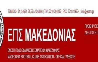 Αποτελέσματα 23-3-2019 ΕΠΣ Μακεδονίας
