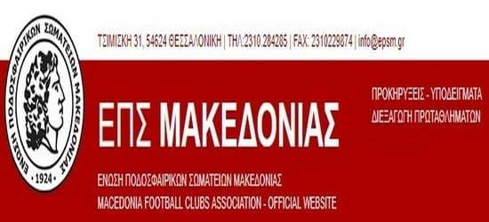 ΕΠΣ Μακεδονίας πρόγραμμα αγώνων